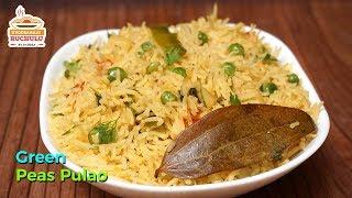 పచ్చి బఠాణీతో ఇలా పులావ్ చేసుకోండి చాలా టేస్టీగా ఉంటుంది | Green Peas Pulao Recipe in Telugu
