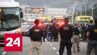 Захватившего заложников бразильца застрелили во время переговоров - Россия 24