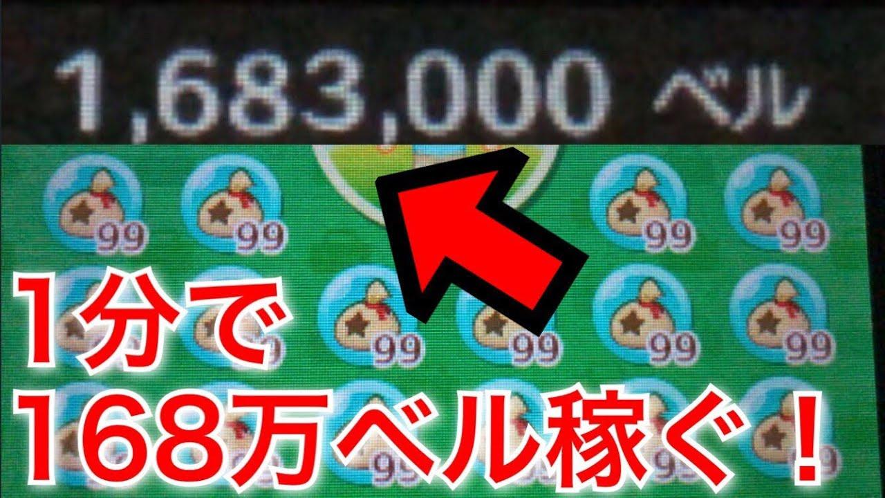 とび 森 ゲーム コイン