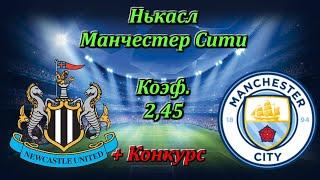 Ньюкасл Манчестер Сити Прогноз и Ставки на Футбол 28 06 2020 Кубок Англии