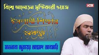 ইসলামী শিক্ষার গুরুত্ব | Mowlana Jubaer Ahmed Ansari | Bangla Waz | ICB Digital | 2017