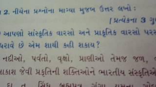 vuclip Std 10 Gujarati medium social science imp questions  chapter 1
