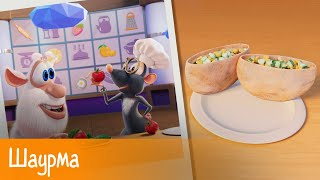 Буба - Готовим с Бубой: Шаурма - Серия 26 - Мультфильм для детей