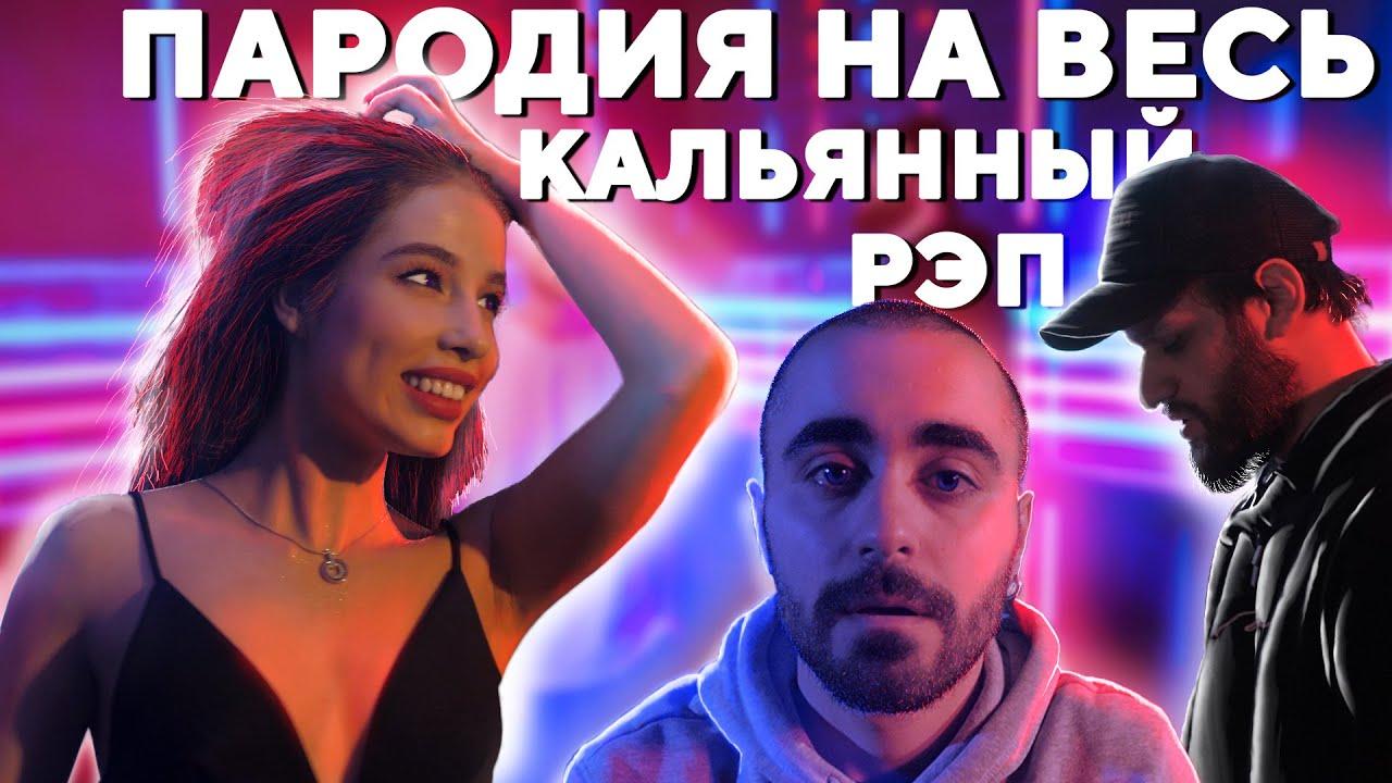 Yazan & Oleg - Эти угли от кальяна (Official Video)