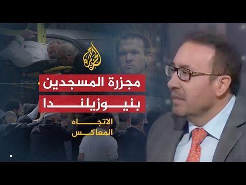 الاتجاه المعاكس- هل يتحمل قادة عرب مسؤولية مجزرة المسجدين؟  - 23:54-2019 / 3 / 19