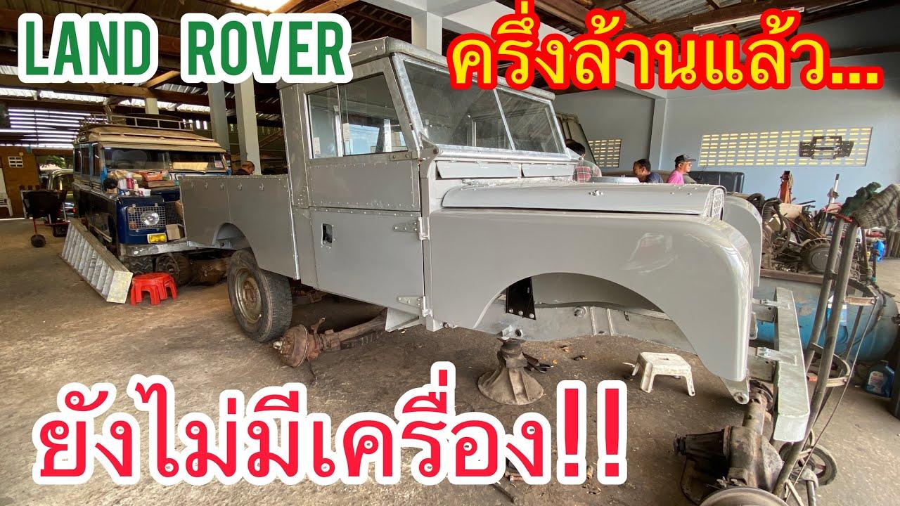Land Rover Thailand ราคาครึ่งล้านแล้วรถเสร็จวิ่งได้จะเป็นล้านหรือป่าว ไม่รักจริงทำไม่ได้แน่นอน