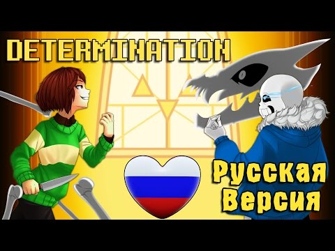 Determination - Undertale Parody [КАВЕР]