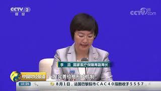 [中国财经报道]公立医疗机构年底前取消医用耗材加成| CCTV财经