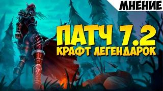 Патч 7.2 Крафт легендарных предметов