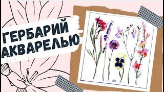 Как нарисовать цветы — kalachevaschool.ru — Пошаговый урок. Рисуем гербарий c Женей Мельниковой