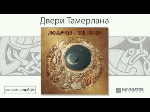 Клип Мельница - Двери Тамерлана