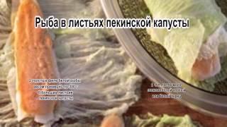 Белая рыба рецепты.Рыба в листьях пекинской капусты