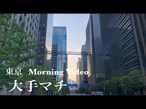 東京 大手町(千代田) am.[4k] a-Walk in Tokyo Otemachi(Chiyoda-ku) No.26