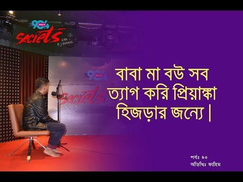 SECRETS I Epi : 65 I RJ Kebria I Dhaka fm 90.4I Fahim