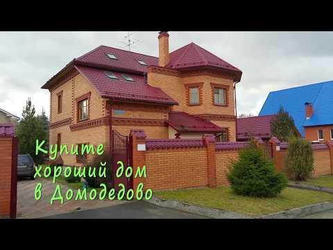 Купить дом Домодедово | Купить дом Каширское шоссе | Часть 1| Kvar-dom.ru