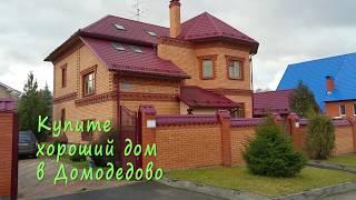 Купить дом Домодедово   Купить дом Каширское шоссе   Часть 1  kvar-dom.ru