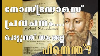 Nostradamus and mullaperiyar dam ll പൊട്ടുന്നത്  ഡാം അല്ല.. പിന്നെ?