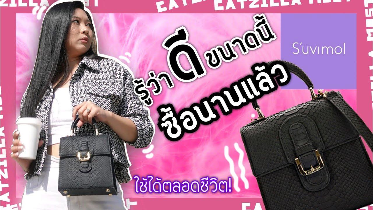 แบรนด์ไทยที่ดังไกลระดับโลก แกะกล่องรีวิวละเอียดยิบ By S'uvimol   Catzilla Most