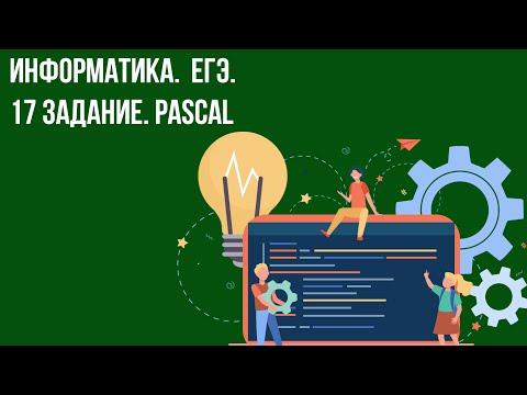 ЕГЭ по информатике 2021. Стрим №22. 17 задание. PASCAL