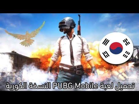 تحميل ببجي الكورية على الايباد