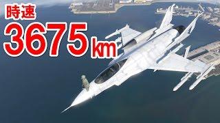 海面をカスるだけで墜落する時速3675キロ戦闘機の事故(GTA5 MOD)