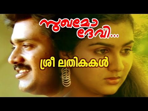 Sreelathikakal... | Evergreen Malayalam Movie | Sukhamo Devi | Movie Song