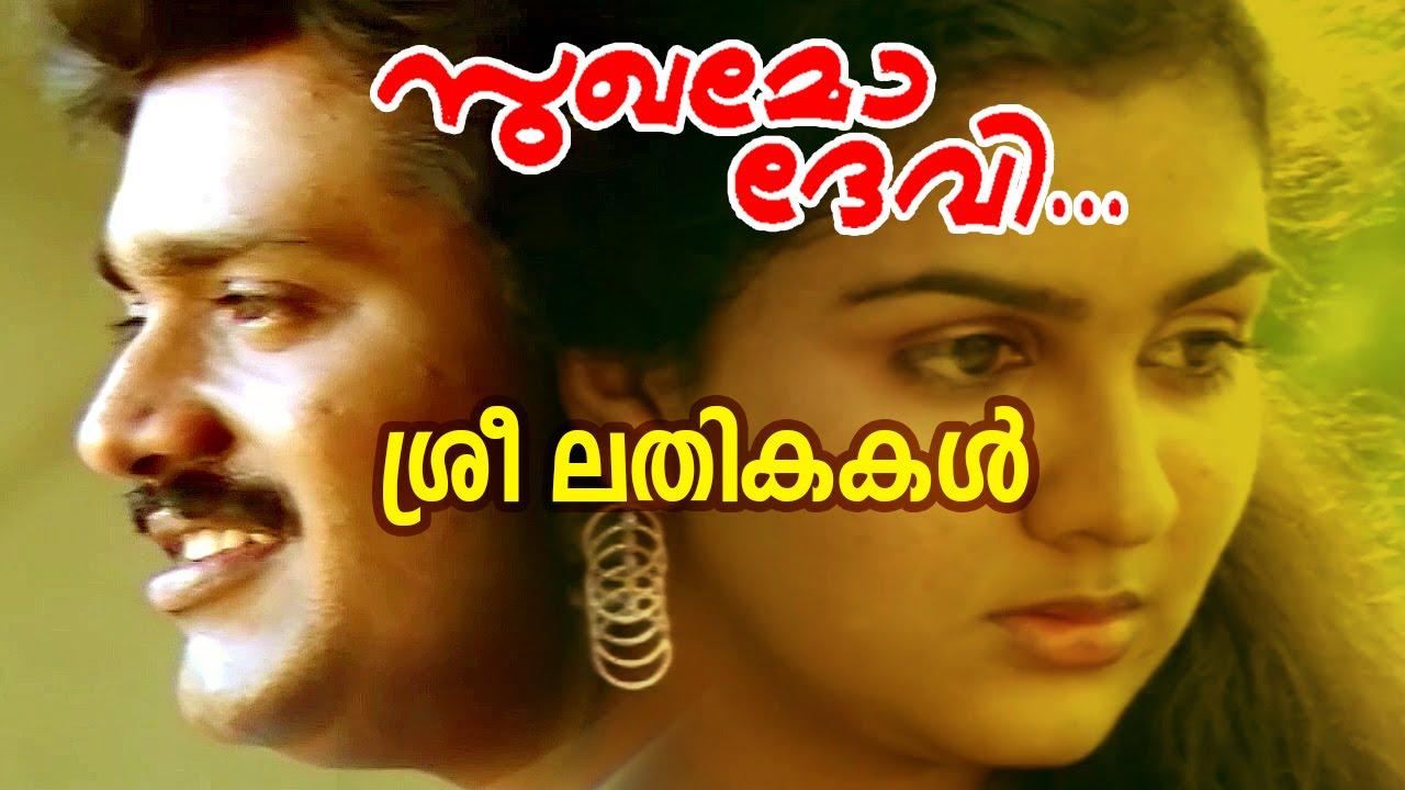 sreelathikakal mp3 song