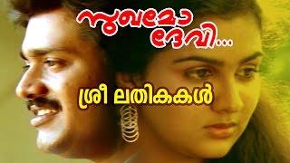 Sreelathikakal... | Evergreen Malayalam Movie | Sukhamo Devi | Movie Song