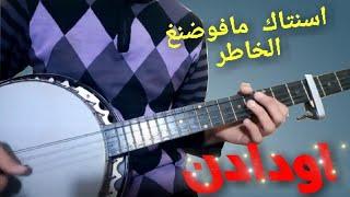إسنتاك ماف أوضنغ الخاطر  ¦¦  banjo oudaden Isntak maf odnegh Lkhater