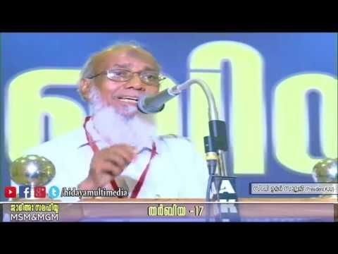 ജാമിഅഃ സലഫിയ്യ തർബിയ 2017 |  സി പി ഉമർ സുല്ലമി  |പുളിക്കൽ