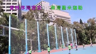 Publication Date: 2019-12-08 | Video Title: 學界9人賽 愛秩序灣官立(紫)對柴灣聖米迦勒(綠)精華