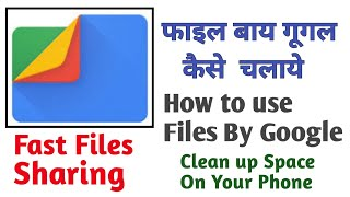 Files by Google: Clean Up Space  On your Phone|| How to use Files by Google!Files by Google kaise us screenshot 2