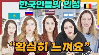 한국 사는 외국인들이 느낀 한국인의 인성