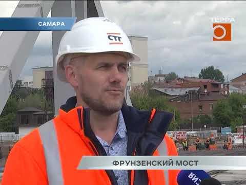 Новости Самары. Фрунзенский мост