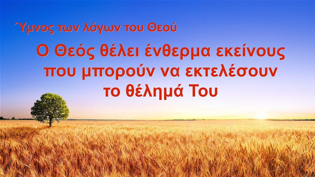 Ύμνος των λόγων του Θεού | Ο Θεός θέλει ένθερμα εκείνους που μπορούν να εκτελέσουν το θέλημά Του