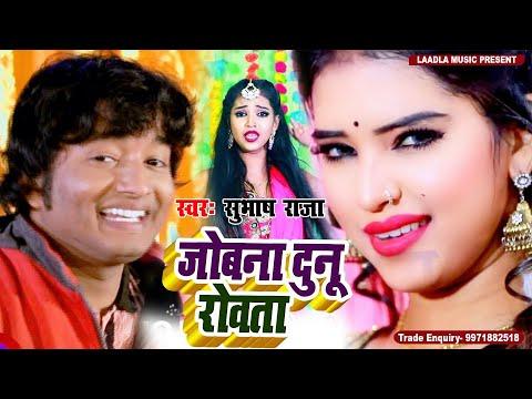 जोबन रोवता राजा ज़ि  ## Subhash Raja ## New Hot Bhojpuri Holi Song 2017 ## Laadla music