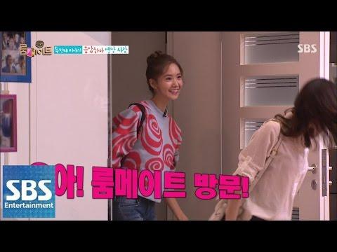 숙소 기습 방문한 윤아, 반응은? @SBS 룸메이트 (roommate) 141019