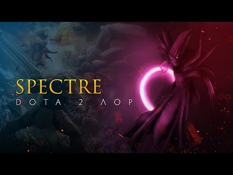 видео: Дота 2 Лор: spectre