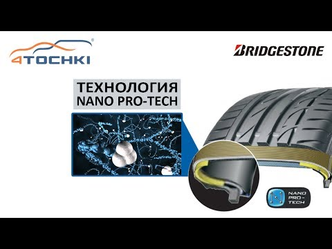 Bridgestone - технология NanoPro-Tech на 4 точки