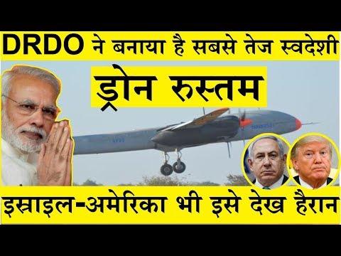 DRDO ने फिर कर दिया कमाल India की ताकत देख दुश्मनों के छूटेंगे पसीने \ Rustom 2