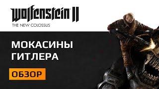 Wolfenstein New Colossus Обзор. Би Джей в поиске своих яиц.