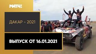 «Дакар - 2021». Выпуск от 16.01.2021