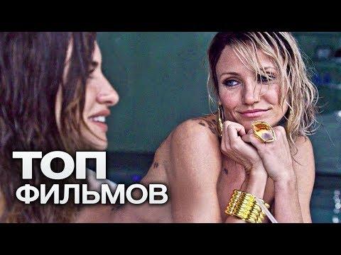 10 СОВРЕМЕННЫХ ФИЛЬМОВ С ШИКАРНЫМ ЖЕНСКИМ СОСТАВОМ! - Видео онлайн