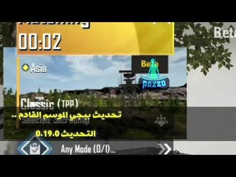 الخريطة الجديدة في ببجي موبايل