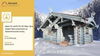 видео Д-12 Каркасный дом 8,5x9 м