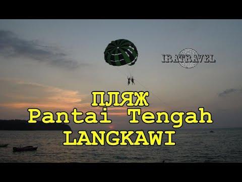 🇲🇾 ПЛЯЖ Pantai Tengah Лангкави Малайзия. Декабрь 2017 ⛱