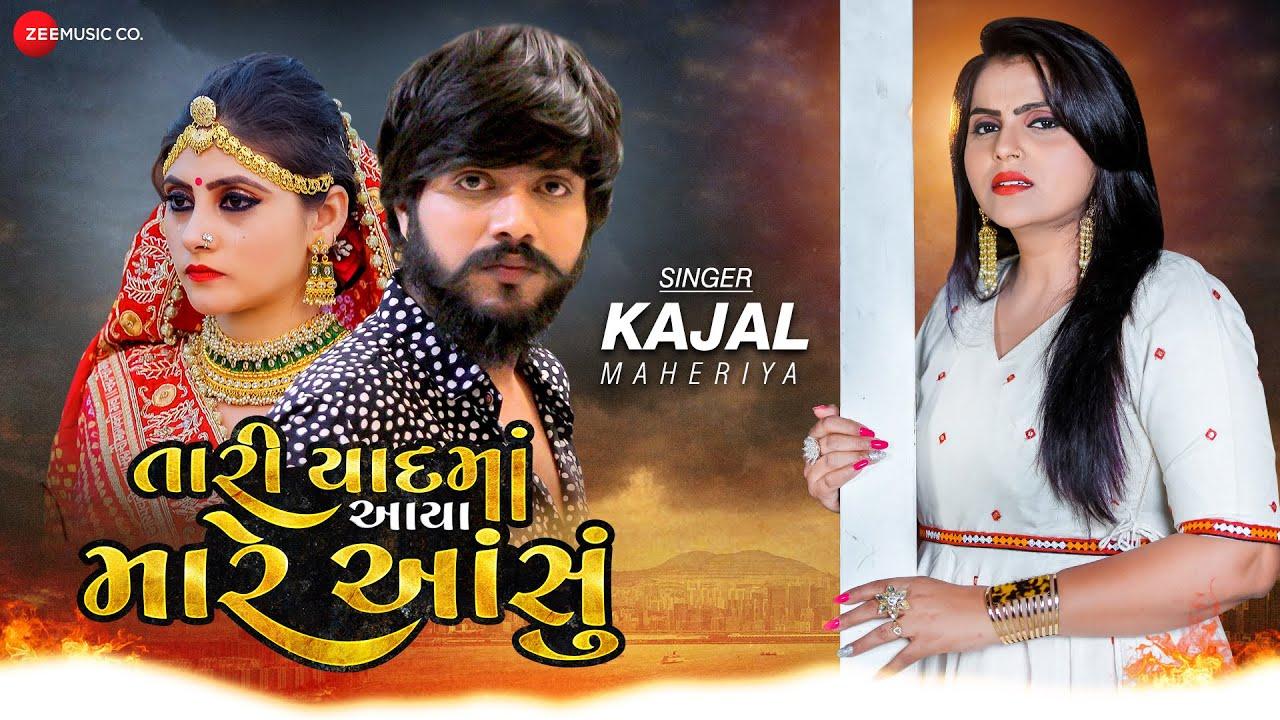 Download તારી યાદમાં આયા મારે આંસું Tari Yaad Ma Aaya Mare Aasu | Kajal Maheriya | Ravi-Rahul | New Sad Song
