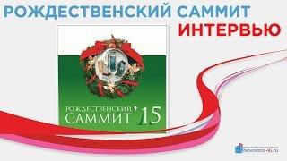 Главный архитектор Краснодара на Рождественском саммите Новостройки Краснодара