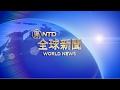 【全球新闻】2月20日完整版(彭斯访欧洲_媒体虚假报导)