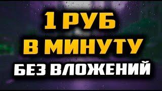 ЗАРАБОТОК 1 РУБ в МИНУТУ БЕЗ ВЛОЖЕНИЙ! 2020
